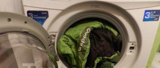 Спальник в стиральной машинке